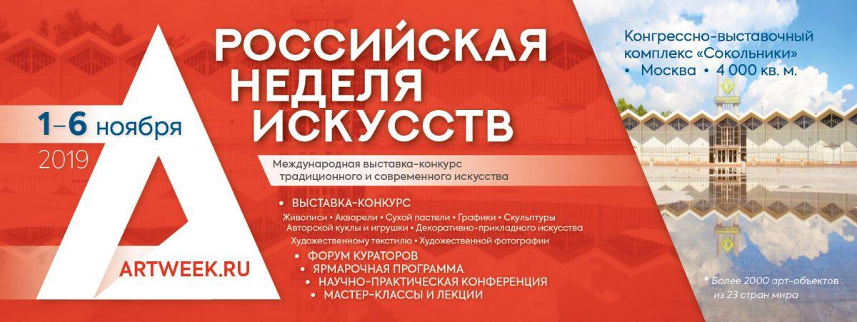 Афиша Российской недели искусств