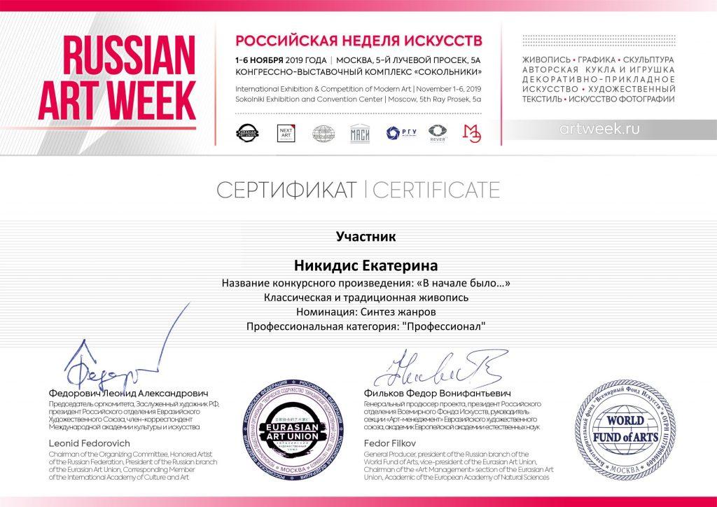 Сертификат участника Russian Art Week